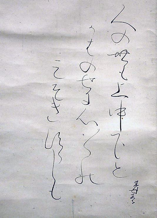 «Rito de purificação» por Ōtagaki Rengetsu  (1791–1871)